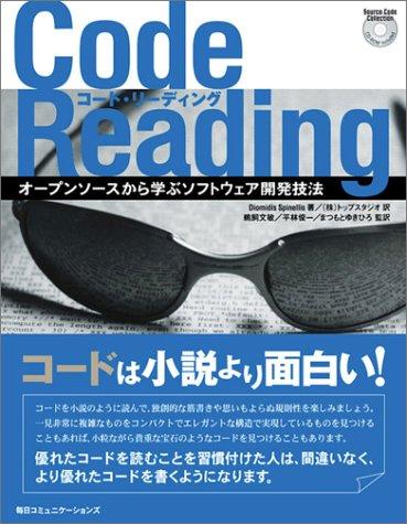 Code Reading―オープンソースから学ぶソフトウェア開発技法
