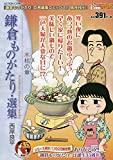 鎌倉ものがたり・選集 木枯の章 (アクションコミックス(COINSアクションオリジナル))