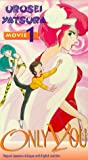 Urusei Yatsura Movie 1:Only You [VHS]