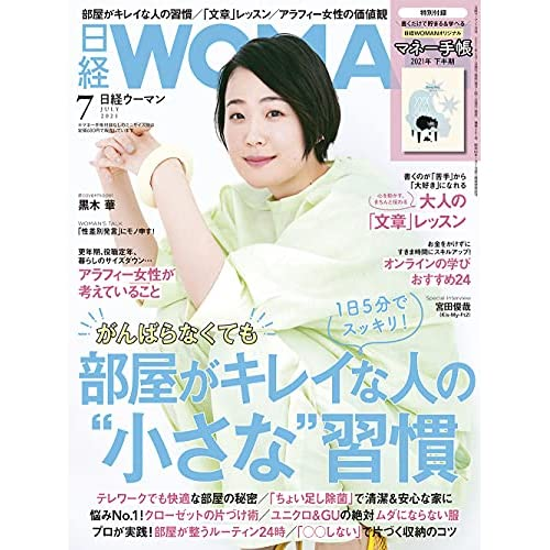 日経ウーマン 2021年 7月号 表紙画像