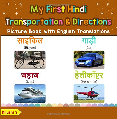 My First Hindi Transportation & Directions Picture Book with English Translations: Bilingual Early Learning & Easy Teaching Hindi Books for Kids ... for Children (Volume 14) (Hindi Edition) pdf epub