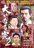 大いなる完 2 [DVD]