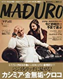 MADURO(マデュロ) 2017年 01 月号 [雑誌]