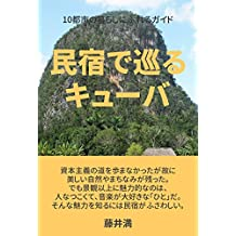 Cuban trip of CASA PARTICULAR : Shall we see peoples lives of local cities (Japanese Edition)