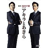 【早期購入特典あり】連続ドラマW  アキラとあきら DVD-BOX(ポストカード付)