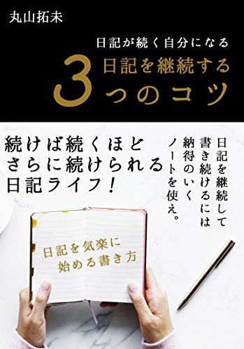 日記を継続する3つのコツと書き方: 日記が続く自分になる