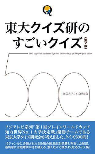 東大クイズ研のすごいクイズ500