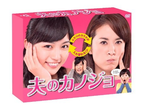 Japanese TV Series - Otto No Kanojo DVD Box (4DVDS) [Japan DVD] TCED-2050