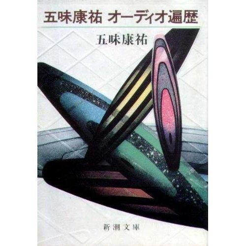 五味康祐 オーディオ遍歴 (新潮文庫)