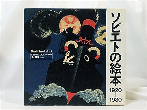 ソビエトの絵本 1920 1930 musee imaginaire ジェームス フレーザー