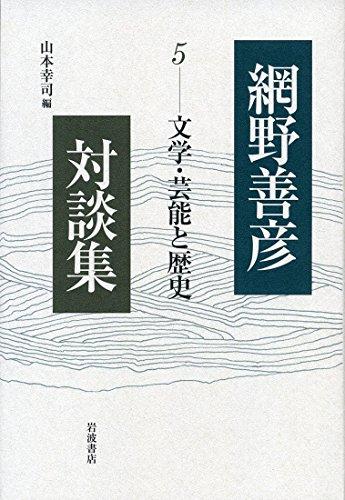 文学・芸能と歴史 (網野善彦対談集 第5巻)