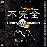 不完全 FUNKY WHITE DRAGON [DVD]