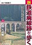 新・鉄道廃線跡を歩く5 四国・九州編