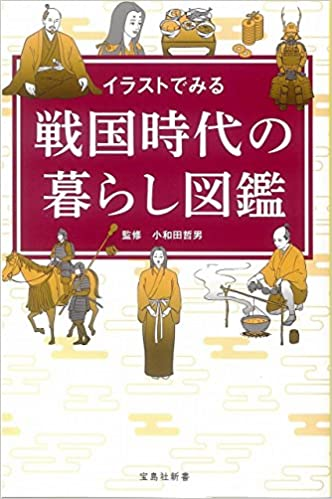 イラストでみる 戦国時代の暮らし図鑑 宝島社新書 小和田 哲男 本