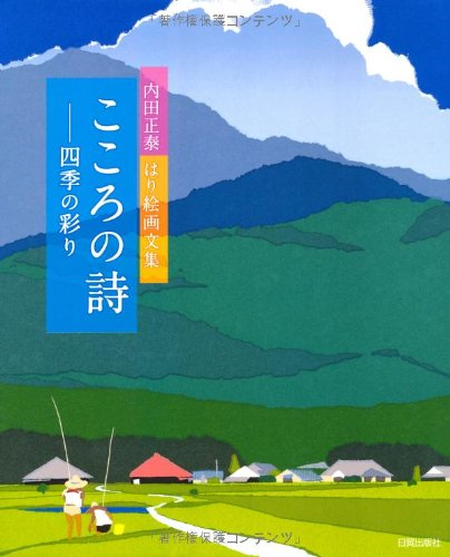 Kokoro no uta : Shiki no irodori : Uchida masayasu harie gabunshū ebook