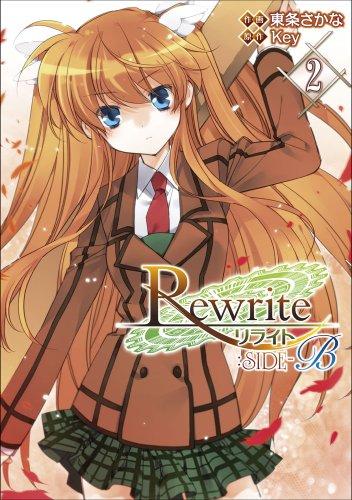 Rewrite:SIDE-B(2) (Dengeki comics) [ Japanese Edition]