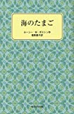 img - for Eggs of the sea (Iwanami Bunko boy (2142)) (1997) ISBN: 4001121425 [Japanese Import] book / textbook / text book