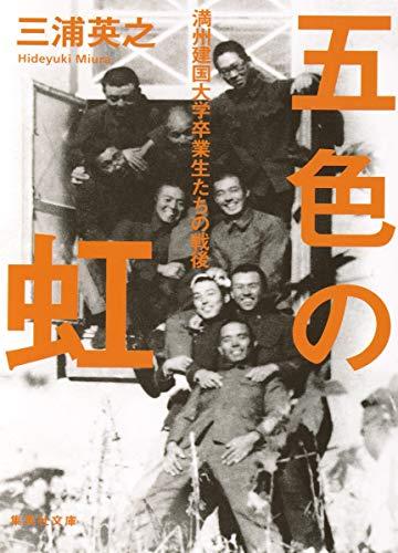 五色の虹 満州建国大学卒業生たちの戦後 (集英社文庫)