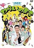 タクフェス春のコメディ祭! わらいのまち [DVD]
