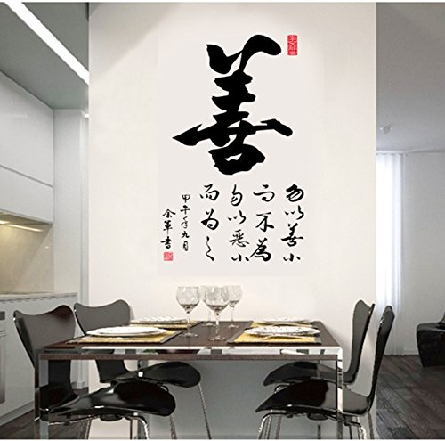 Home Find Chinese Characters Stickers Chinese Calligraphy Writing Brush Wall Decals Peel & Stick Removable DIY Art Murals Chinese Traditional Idioms for TV Background Rooms Office Home Decor (Virtue)