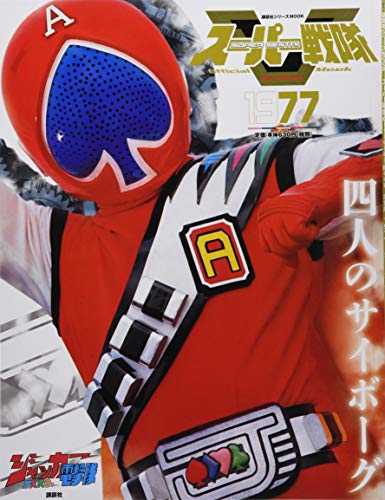 スーパー戦隊 Official Mook 20世紀 1977 ジャッカー電撃隊 (講談社シリーズMOOK)