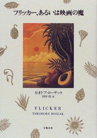 フリッカー、あるいは映画の魔