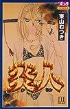 炎人 11 (ボニータコミックス)