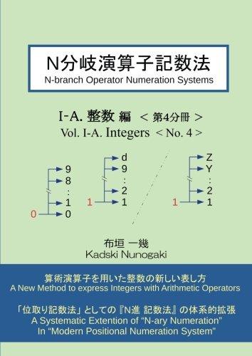 N分岐演算子記数法 I-A.整数編 第4分冊 (MyISBN - デザインエッグ社 ...