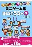 クラスを「つなげる」ミニゲーム集BEST55+α