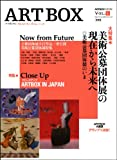 美術公募団体展の現在から未来へ (ART BOX vol.1)