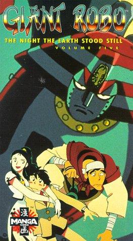 Giant Robo 5 [VHS] (Yamamoto Print)