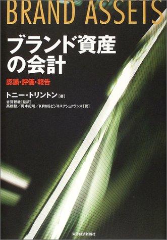 Download Burando shisan no kaikei : Ninshiki hyoka hokoku. PDF