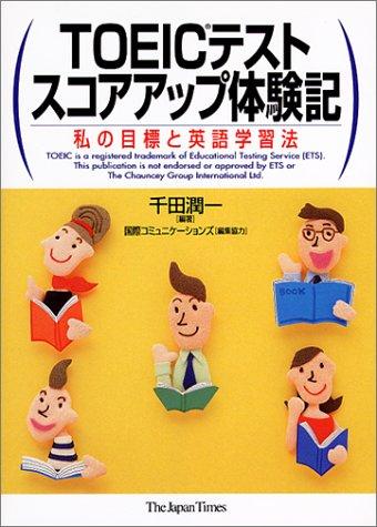 TOEICテストスコアアップ体験記―私の目標と英語学習法