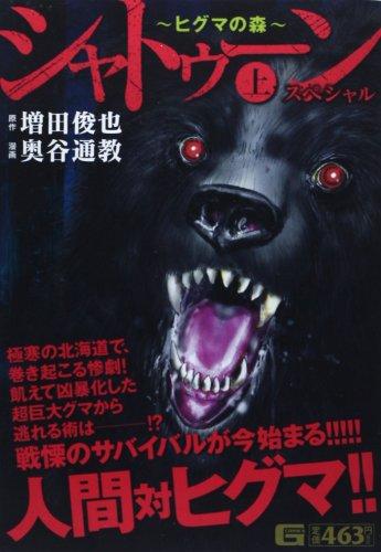 シャトゥーン~ヒグマの森~スペシャル 上 (Gコミックス)