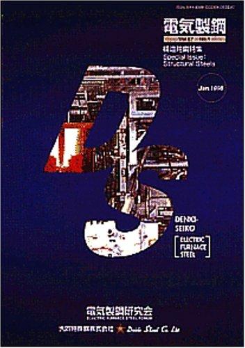 Electric Furnace Steel = Denki Seiko = Denki Seiko