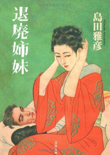 退廃姉妹 (文春文庫)