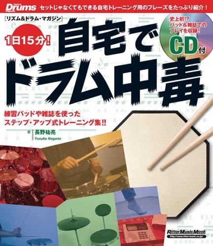 ムック 1日15分!自宅でドラム中毒(CD付) (リズム&ドラム・マガジン)