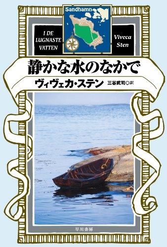 [本]静かな水のなかで 〔ハヤカワ・ミステリ文庫〕