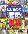 決定版 心をそだてる はじめての日本の歴史 名場面101 (決定版101シリーズ)