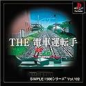 SIMPLE1500シリーズ Vol.102 THE 電車運転士 ~電車でGO!名古屋鉄道編~