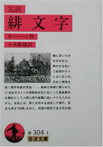 The Scarlet Letter [Japanese Edition]