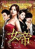 [DVD]女帝 ザ・クィーン DVDセット