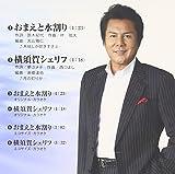 Ichiro Sakai - Omae To Mizuwari [Japan CD] TKCA-90816