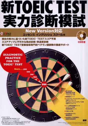New TOEIC TEST diagnostic ability (if <CDtasutekisuto>) ISBN: 4876151199 (2006) [Japanese Import]