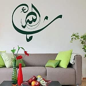 Walliv Decals Maa Shaa Allah Islamic Wall Art [is35]