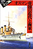 オスマン帝国の近代と海軍 (世界史リブレット)