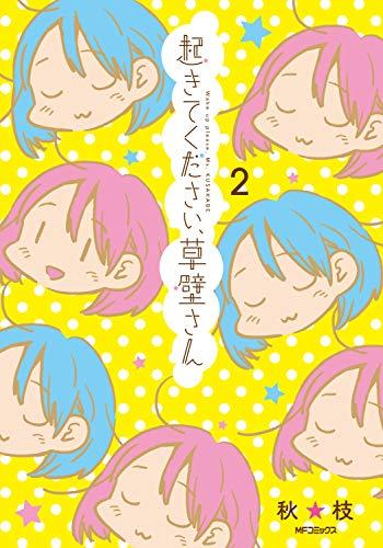 起きてください、草壁さん 2 (MFコミックス フラッパーシリーズ)