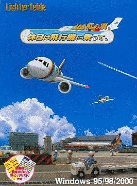 休日は飛行機に乗って。 ~JAS虹の翼~ B00005OGK5 Parent