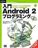 入門 Android 2 プログラミング (Programmer's SELECTION)