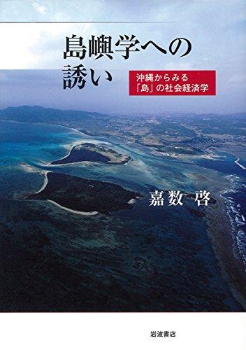 島嶼学への誘い――沖縄からみる「島」の社会経済学